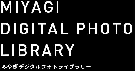 MIYAGI DIGITAL PHOTO LIBRARY みやぎデジタルフォトライブラリー