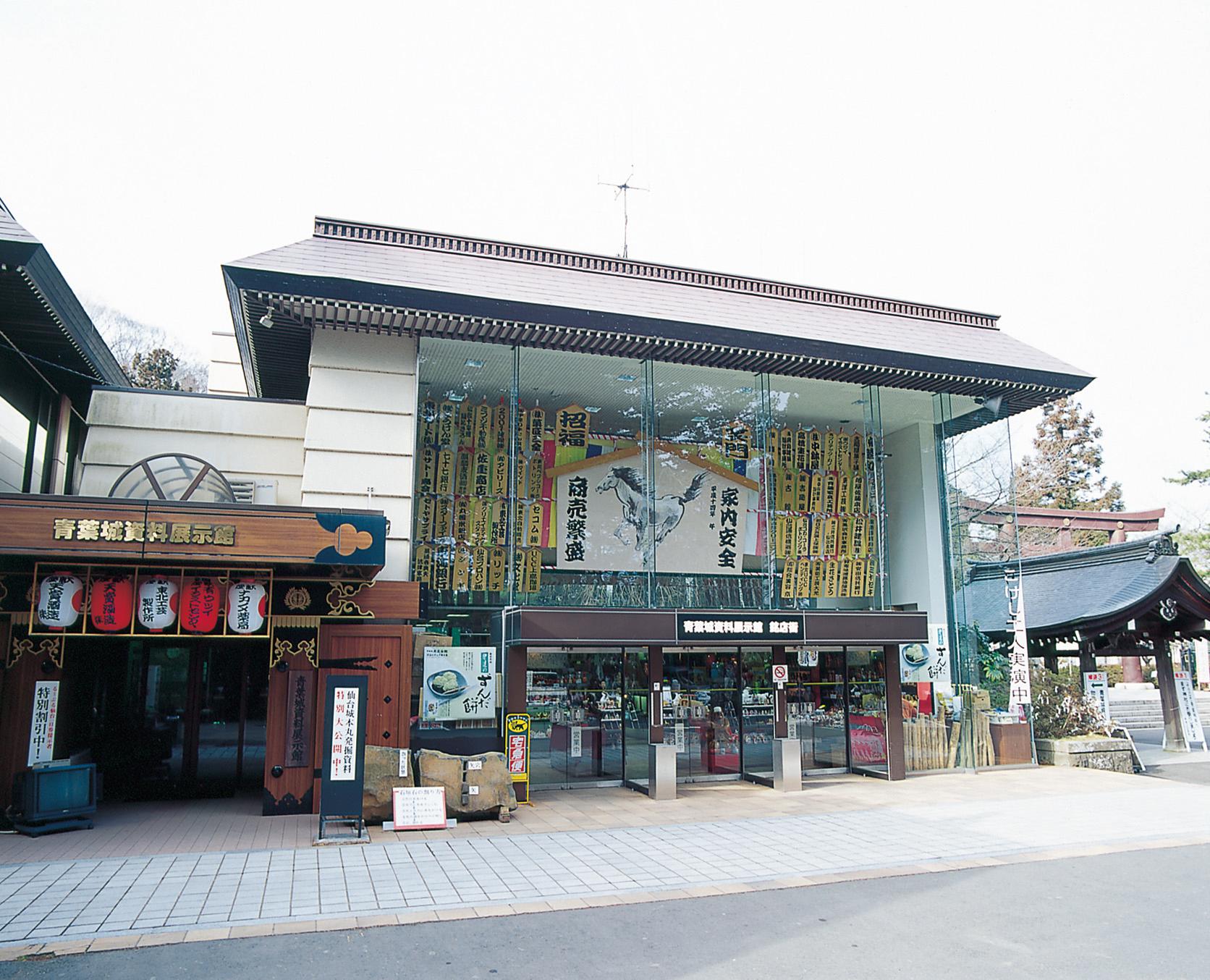 No.010371 青葉城資料展示館