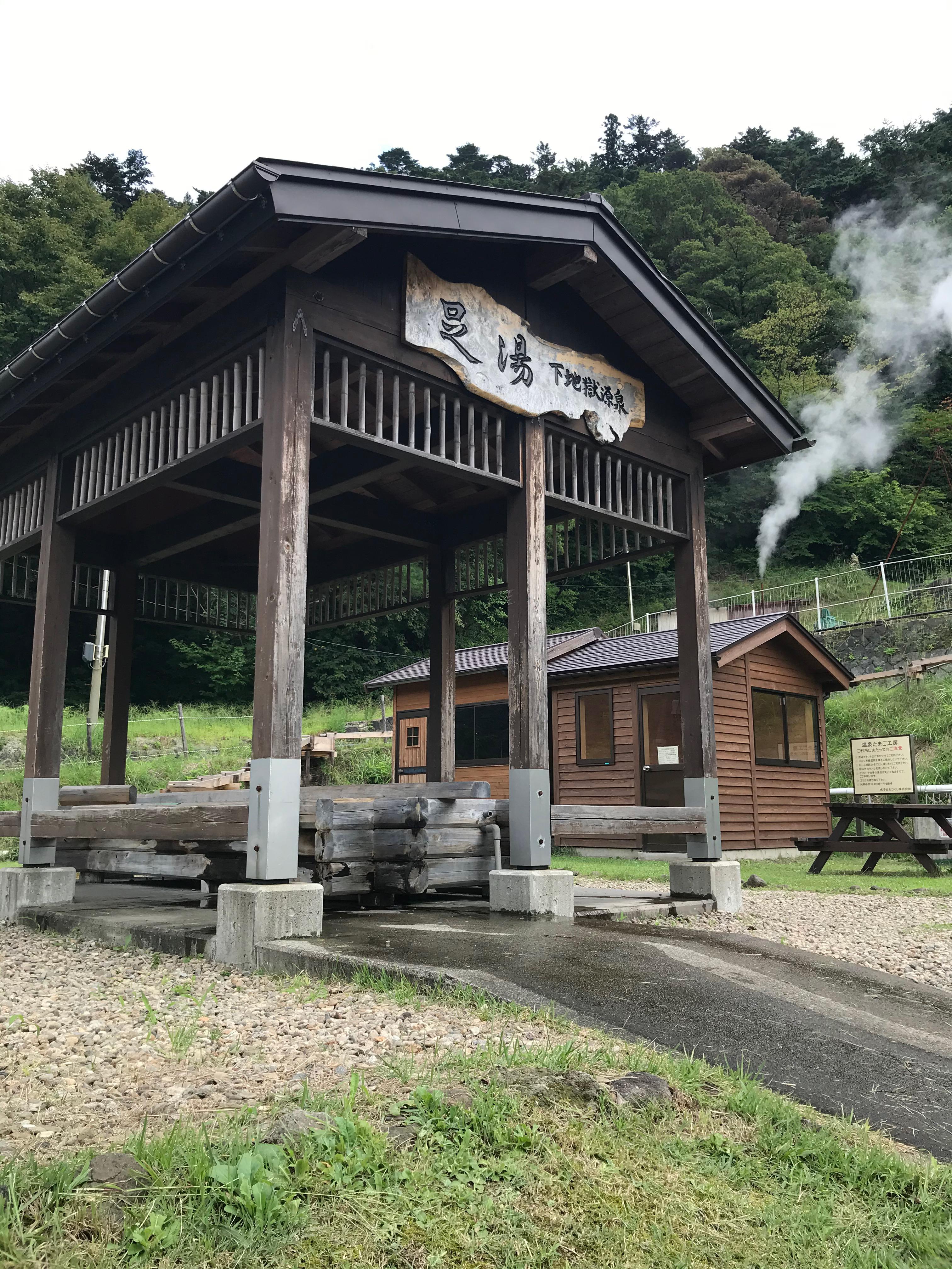 No.130029 鳴子温泉の足湯 下地獄源泉