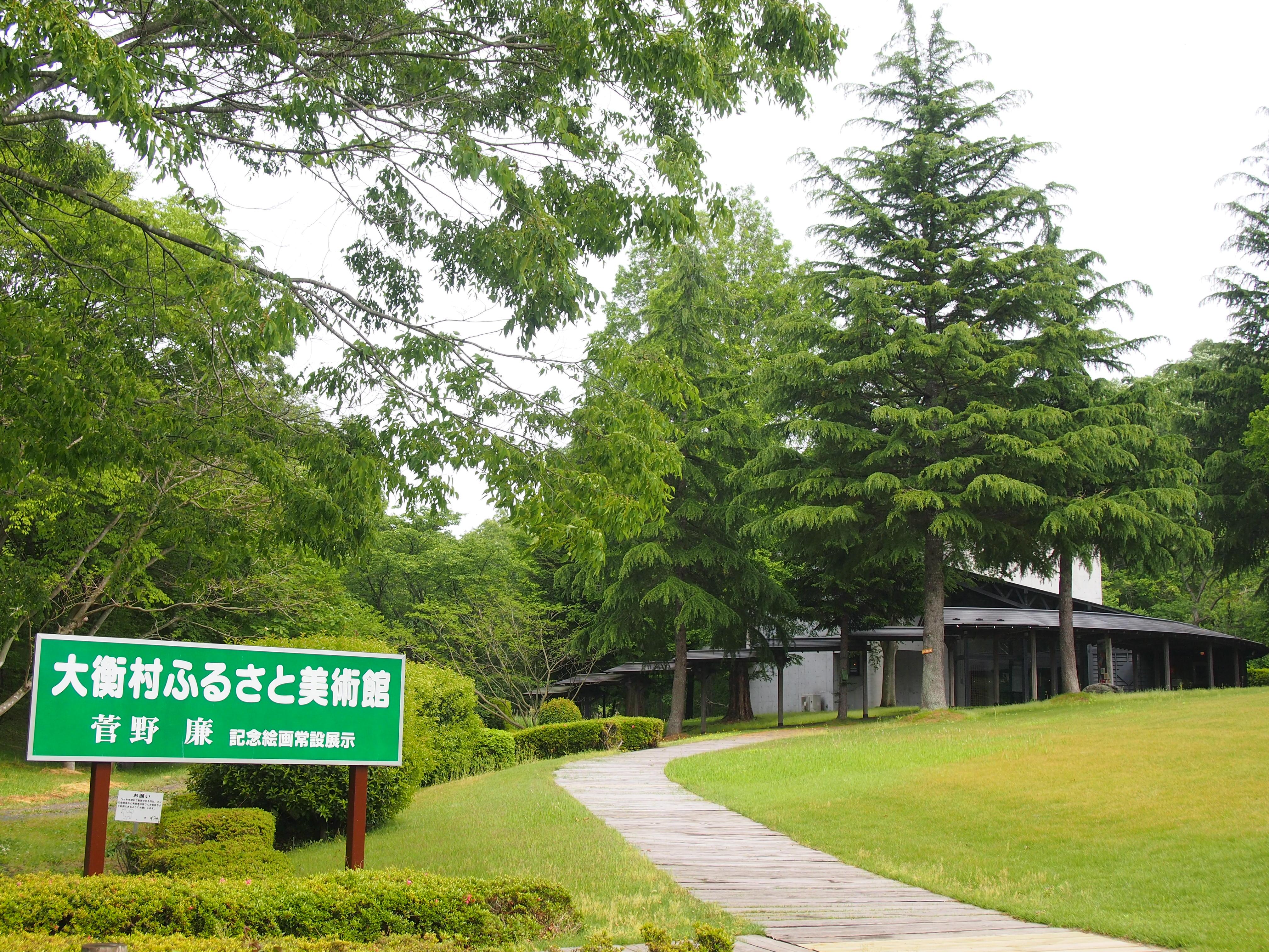 No.290003 大衡村ふるさと美術館
