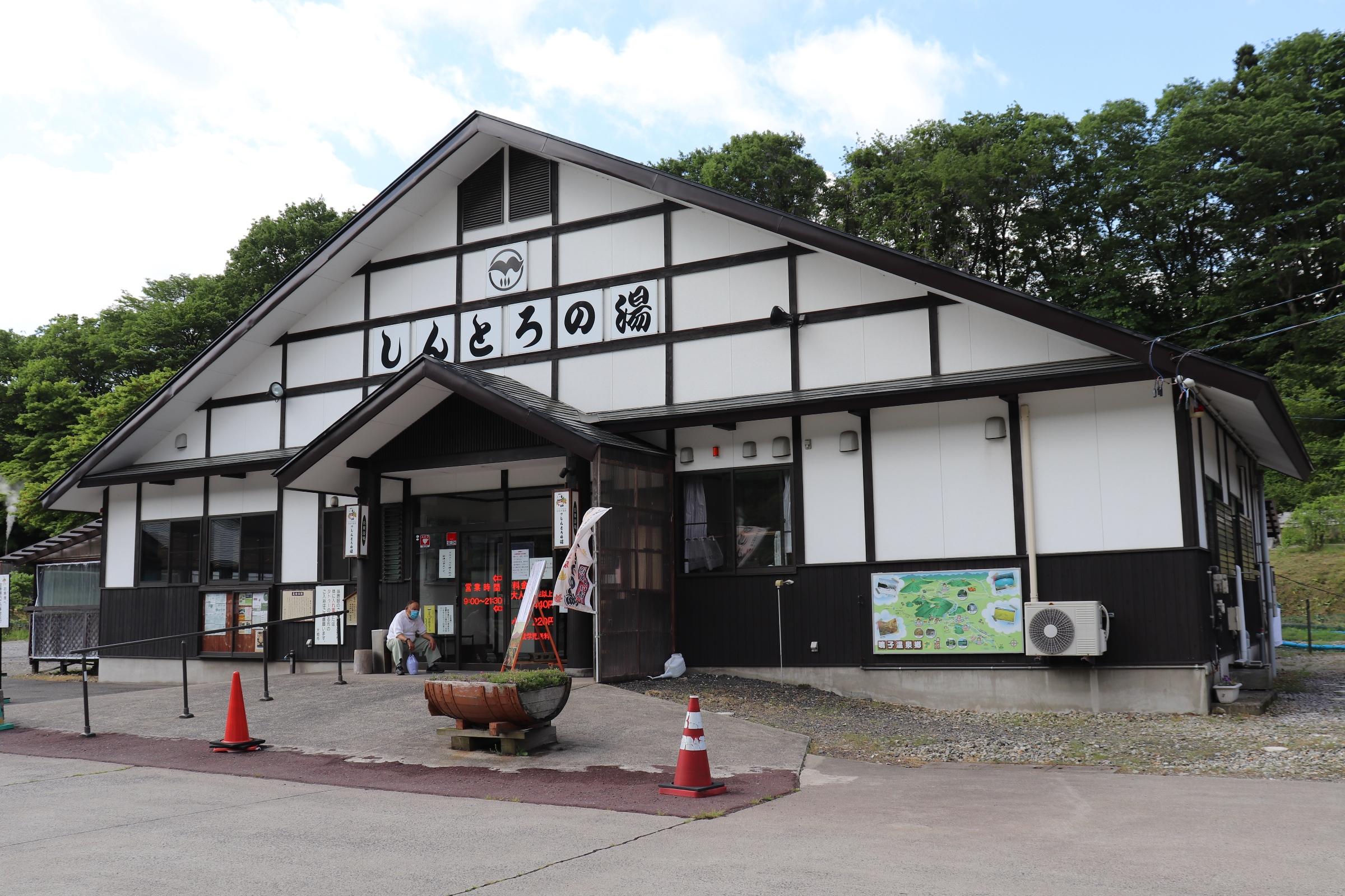 No.130020 鳴子温泉郷(しんとろの湯)
