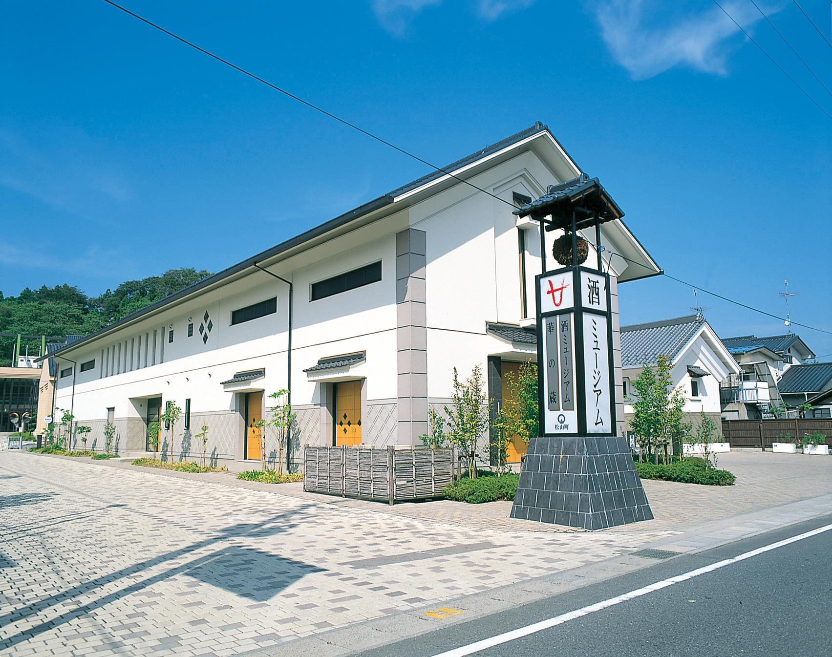 No.130108 松山酒ミュージアム
